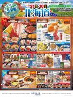 MEIDI-YA Hokkaido Fair Nov 2014