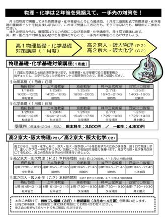 9月度 京大・阪大・神大 錬成ゼミ