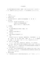 松江刑務所職員宿舎D等新営(建築)工事の入札公告に基づく