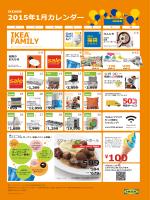 IKEA船橋 2015年 1月カレンダー