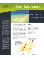 H26オープンラボ - 北海道大学工学部