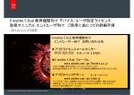 Creative Cloud詳細マニュアル