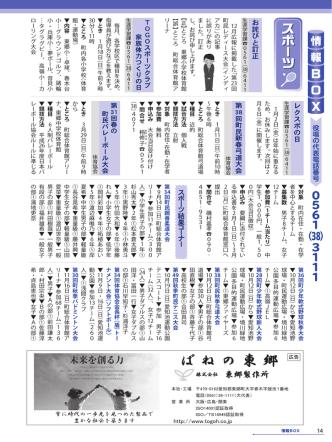 14~22ページ(PDF:4001KB)