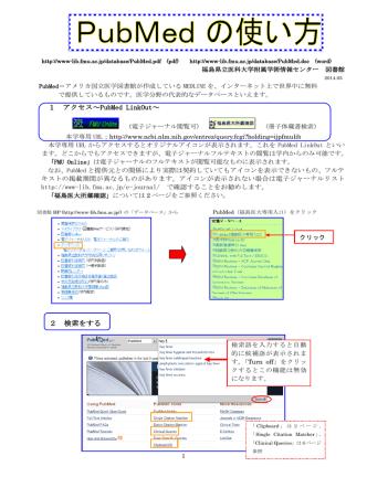 2 検索をする 1 アクセス~PubMed LinkOut - 図書館