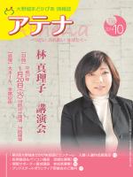 アテナ2014年10月号(Vol.220)