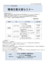 開催案内チラシ - 宮崎県商工会議所連合会