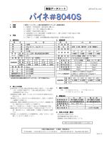 パイネ#8040S - 中電工業株式会社