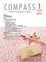 「COMPASS」2015年1月号を発行しました