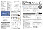YOKE PIER - 横浜市国際交流協会