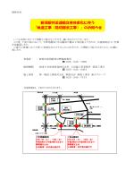 新潟駅付近連続立体交差化に伴う 『軌道工事(踏切撤去工事