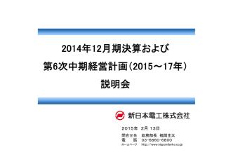 2014年12月期決算および 第6次中期経営計画(2015∼17年
