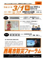 13:00~16:30 西尾市文化会館 小ホール 平成 27 年