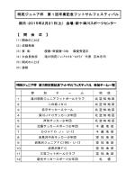 【 閉 会 式 】 明苑ジュニア杯 第1回卒業記念フットサルフェスティバル