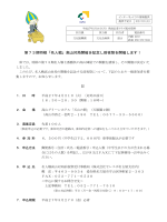 第73期将棋「名人戦」高山対局開催を記念し前夜祭を開催します!