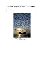 平成26年度 南紀熊野ジオパーク構想フォトコンテスト入賞作品