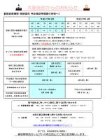 大阪支部からのお知らせ - 社会保険診療報酬支払基金