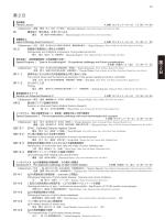 第 2日 - 株式会社 コングレ