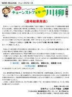 選考結果の発表について - 日本チェーンストア協会;pdf