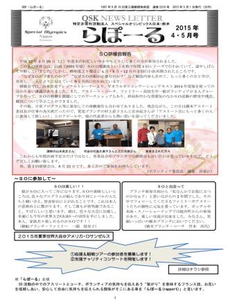 2015 年 4・5 月号 - スペシャルオリンピックス日本・熊本