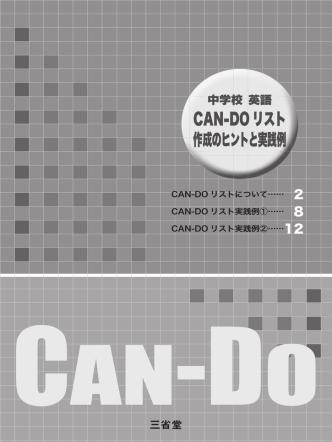 CAN-DOリスト 作成のヒントと実践例 - 三省堂 SANSEIDO Co.,Ltd.