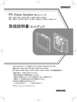 PC Vision System 形FJシリーズ