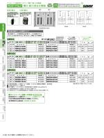 PENP・PNLP 電灯・動力混合分電盤