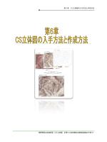 長野県型立体地形図(CS 立 第 6 章 立体図)を用い 章 CS 立体図 いた
