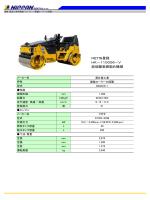 NETIS登録 HK-110006-V 超低騒音締固め機械