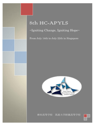 8th HC-APYLS