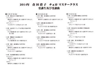 2014年 倉 田 澄 子 チェロ マスタークラス