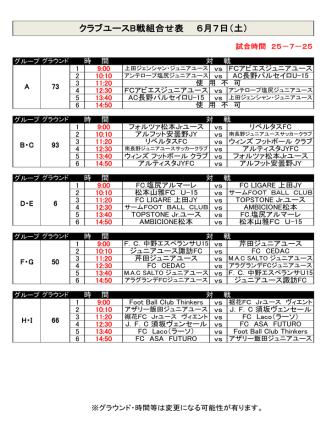 6月7日・8日 - 長野県クラブユースサッカー連盟