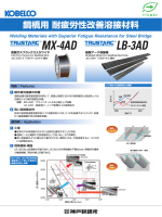 鋼橋用 耐疲労性改善溶接材料 TUSTARC™ MX-4AD / LB-3AD