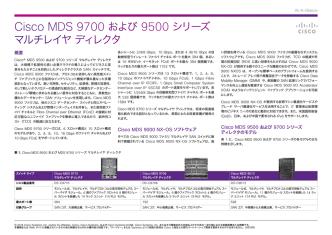Cisco MDS 9700 および 9500 シリーズ マルチレイヤ ディレクタ At-A