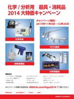 器具消耗品年度末キャンペーン のお知らせです。(1138KB PDF)