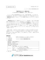「福岡天神NKビル」開業日決定 - ジェイアール西日本不動産開発