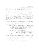 (PB)資格試験結果(2014 年 12 月まで)