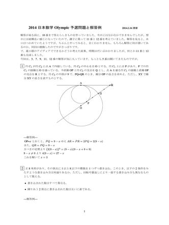 2014年度数学オリンピック予選の問題と解答 - So-net