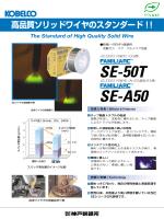 高品質ソリッドワイヤのスタンダード!! FAMILIARC™ SE-50T/SE-A50