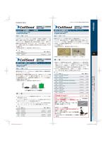 CellShifter TM RepCell TM HydroCell TM