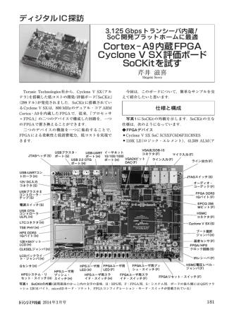 Cortex−A9内蔵FPGA Cyclone V SX評価ボード SoCKitを試す