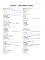 会員|一般社団法人 日本青果物輸入安全推進協会(日青協)