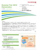 Summer Fair 2014 Hamamatsuの出展・セミナー内容