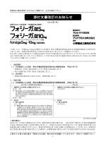 フォシーガ錠5mg・10mg 添付文書改訂のお知らせ(2015年1月