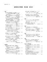 産業衛生学雑誌 第56巻 総目次