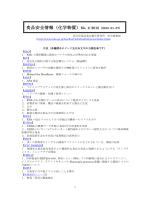 食品安全情報(化学物質)No. 1/ 2015(2015. 01. 07)