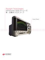 Keysight Technologies InfiniiVision 2000 Xシリーズ 新・定番