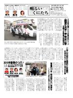 1月11日号 - 日本共産党国立市議団