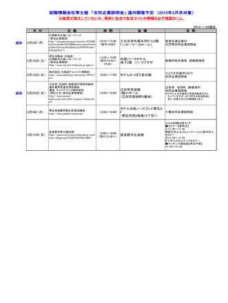 2015年3月卒業予定者対象 合同企業説明会日程