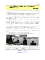 第67回長野県畜産共進会(肉用牛和牛肥育の部) が開催されました