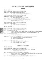 【リハビリテーション部門講演等】